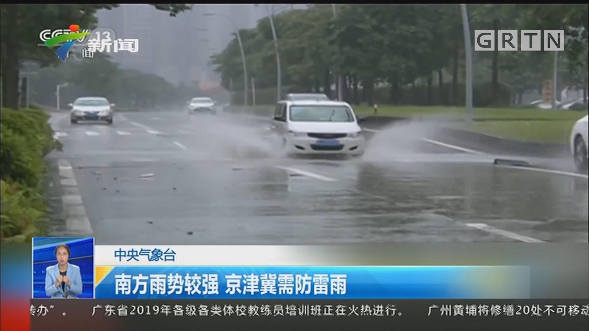 中央气象台:南方雨势较强 京津冀需防雷雨