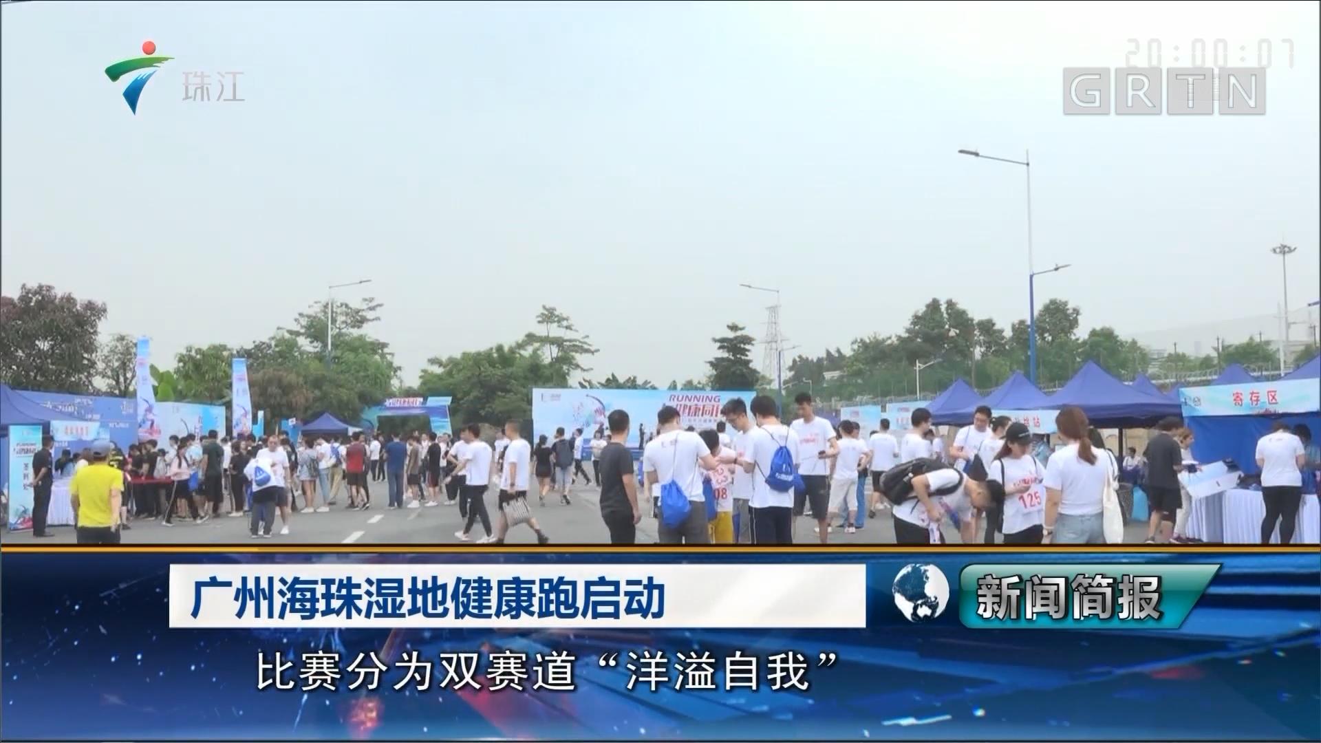 广州海珠湿地健康跑启动