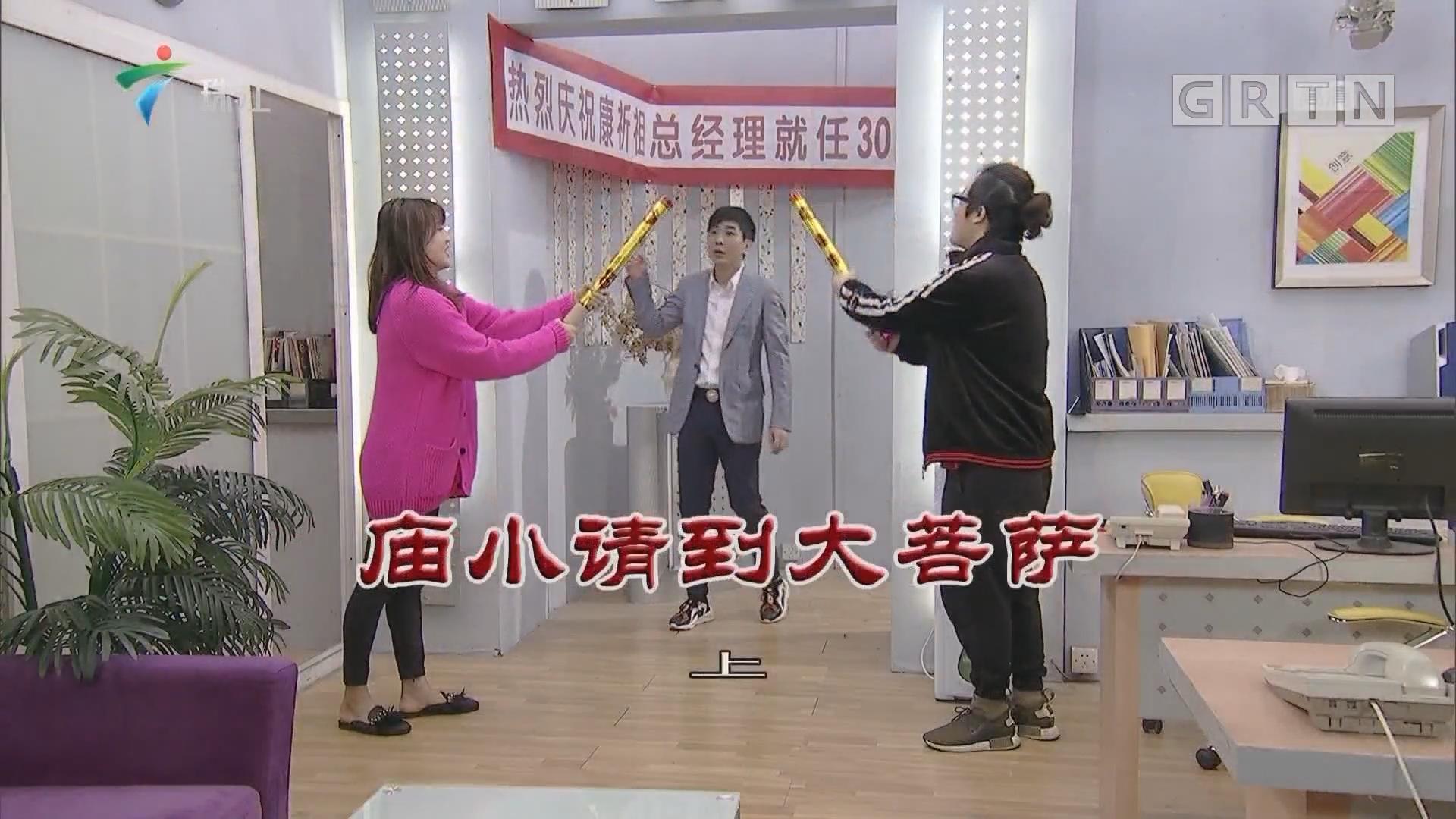 [HD][2019-06-09]外來媳婦本地郎:廟小請到大菩薩(上)