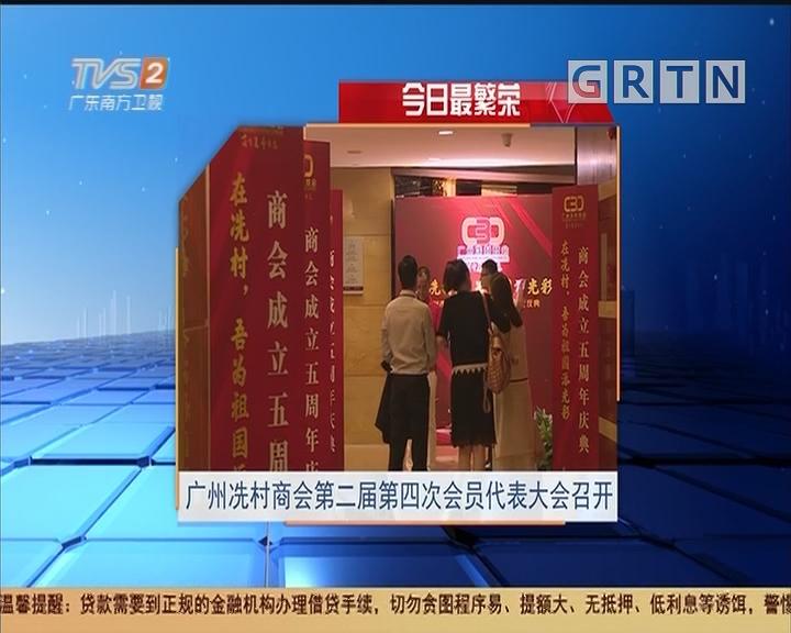 今日最繁榮:廣州冼村商會第二屆第四次會員代表大會召開