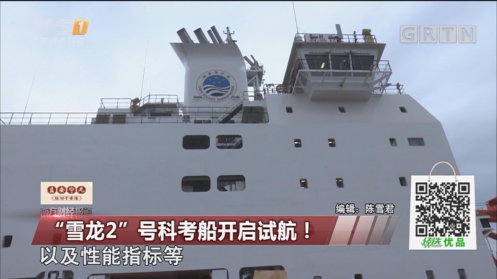 """""""雪龙2""""号科考船开启试航!"""