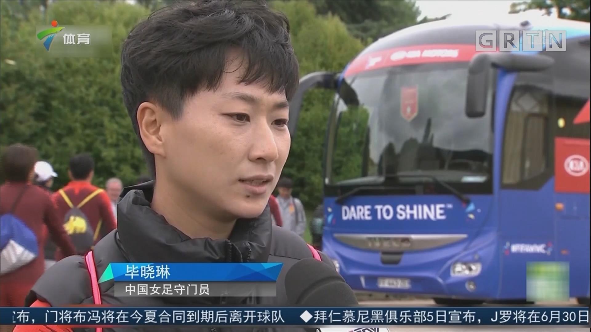 中国女足 平等竞争 不留遗憾
