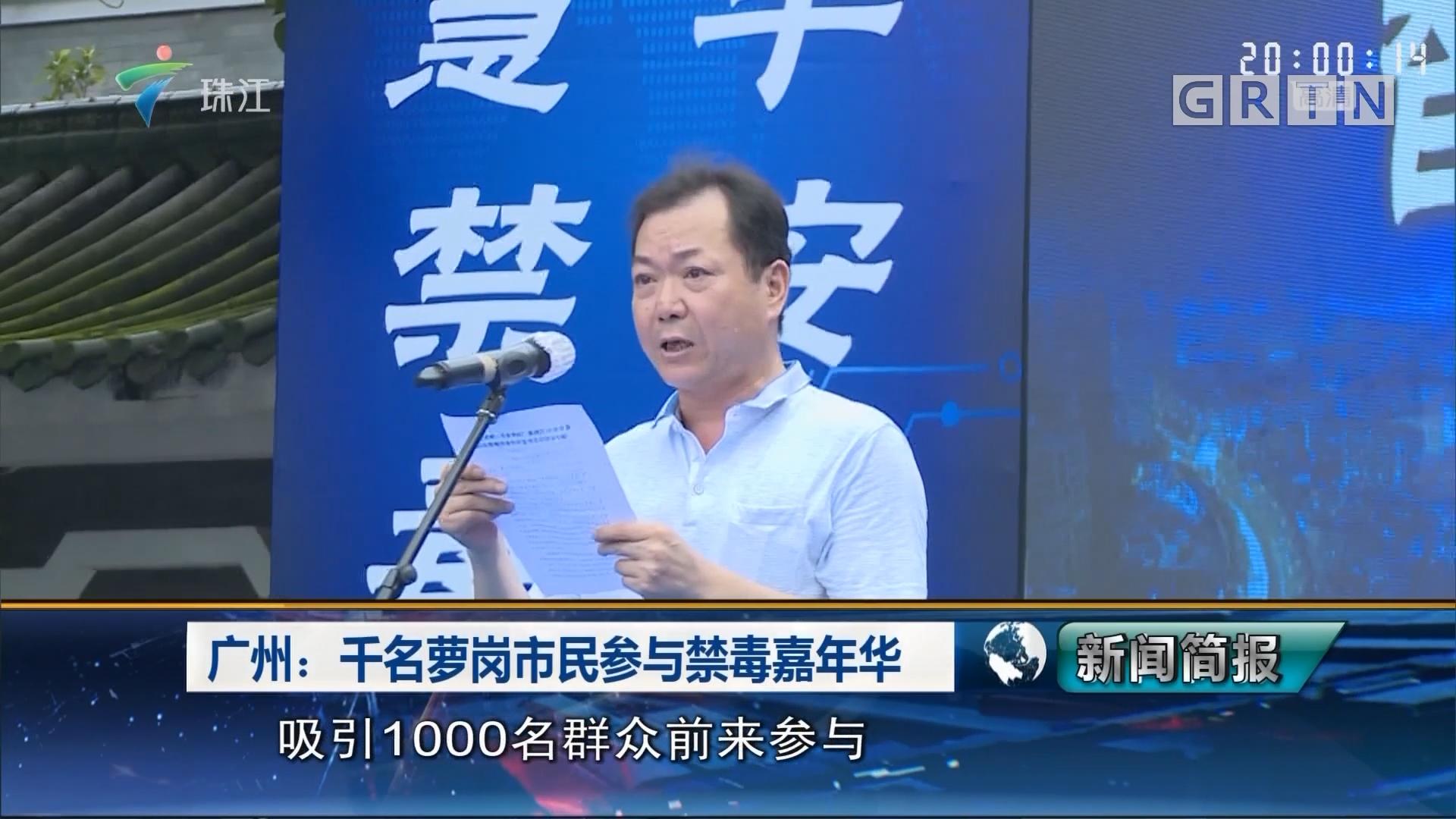 广州:千名萝岗市民参与禁毒嘉年华