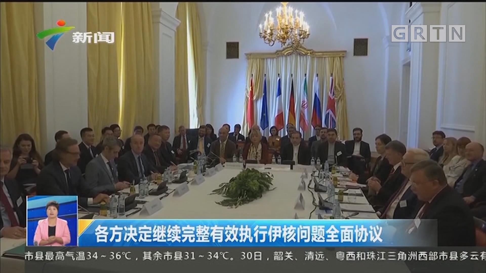 各方決定繼續完整有效執行伊核問題全面協議