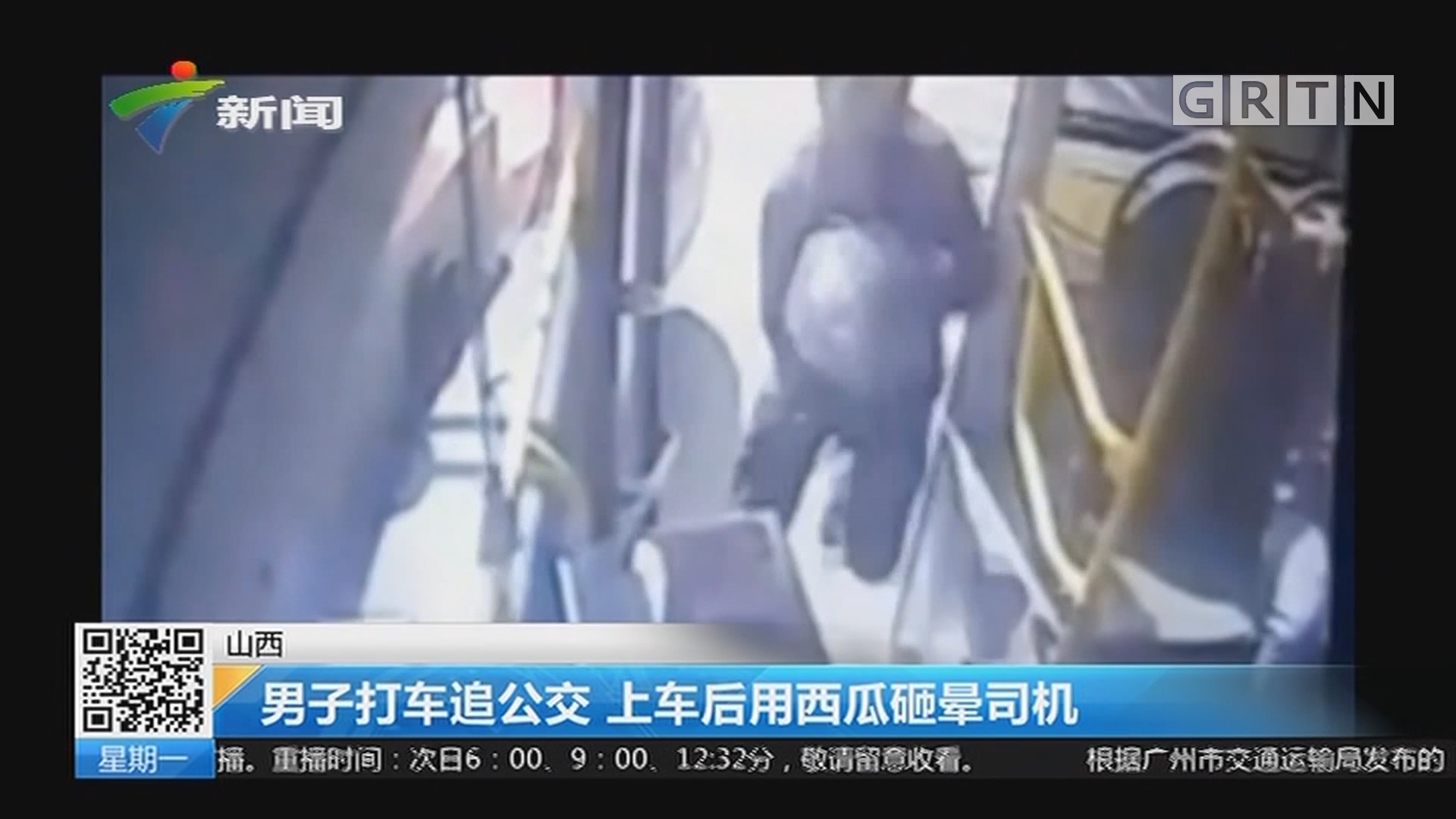 山西:男子打车追公交 上车后用西瓜砸晕司机