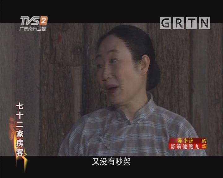 [2019-06-17]七十二家房客:小气孩儿(下)