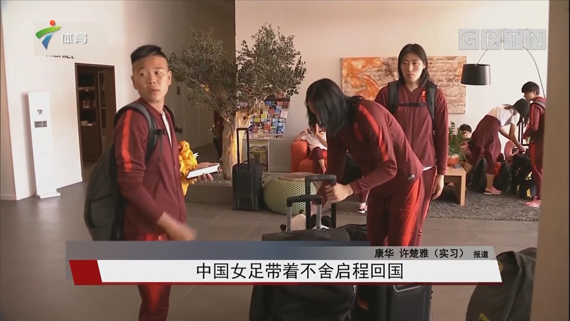 中国女足带着不舍启程回国