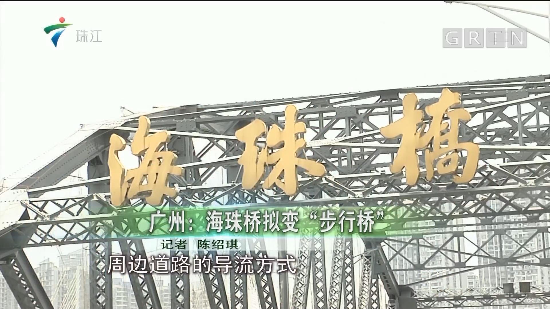 """广州:海珠桥拟变""""步行桥"""""""