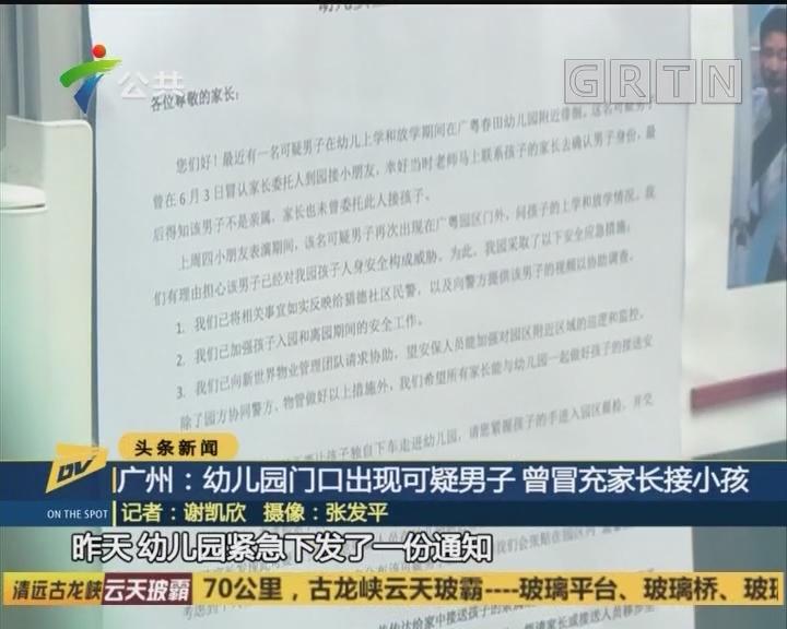 广州:幼儿园门口出现可疑男子 曾冒充家长接小孩