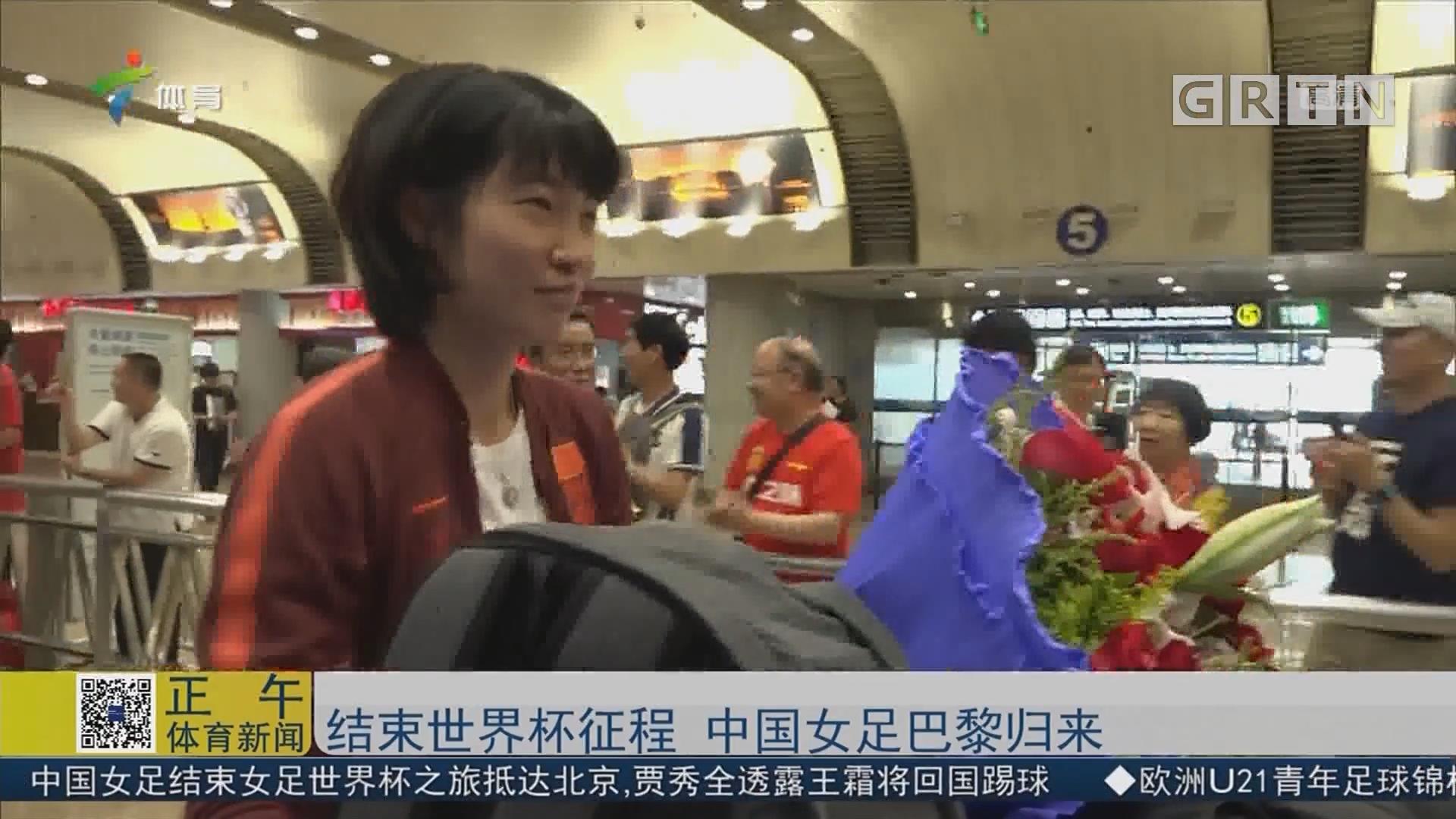 结束世界杯征程 中国女足巴黎归来
