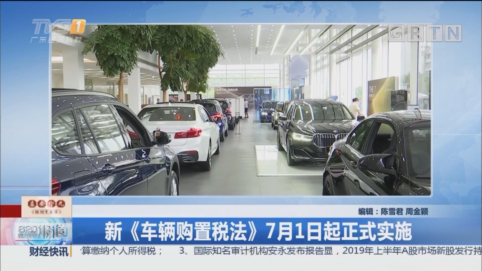 新《车辆购置税法》7月1日起正式实施
