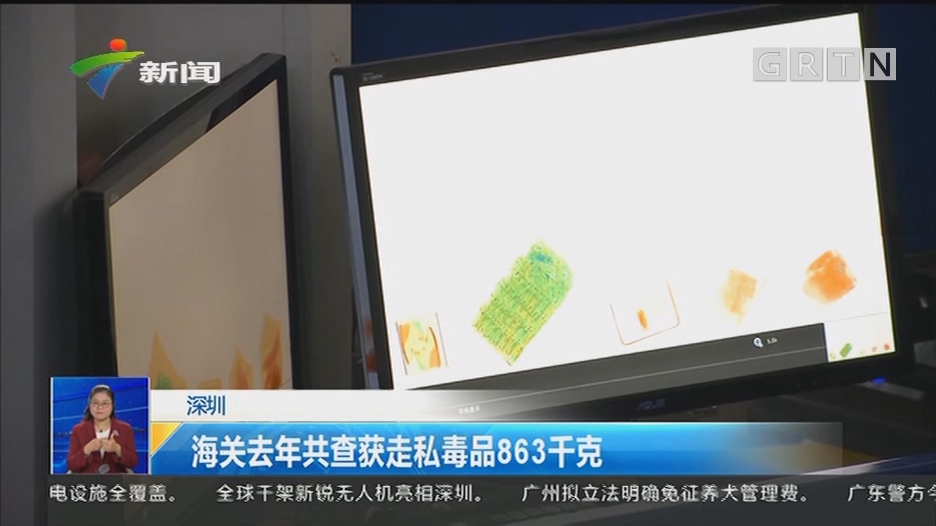 深圳:海关去年共查获走私毒品863千克