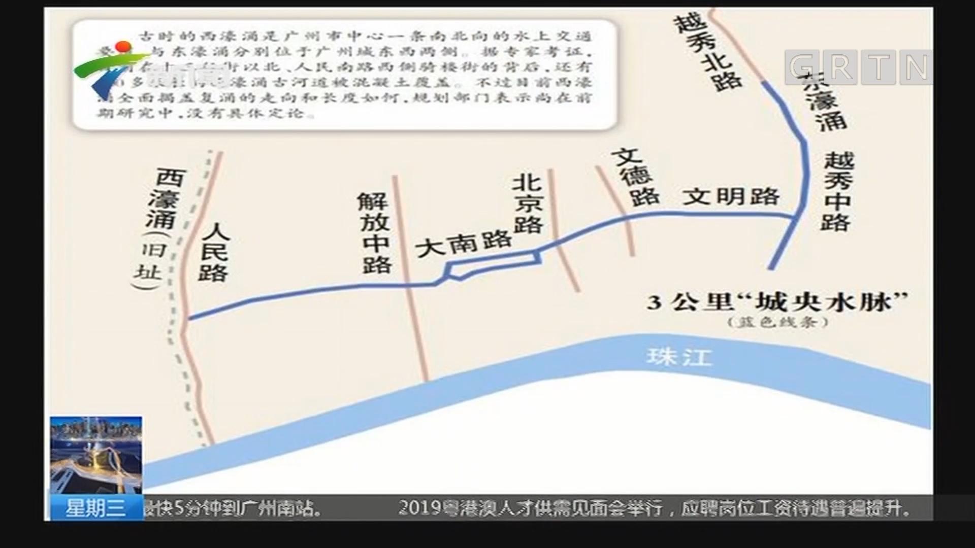广州:推动西濠涌全面揭盖复涌 重现西关水系