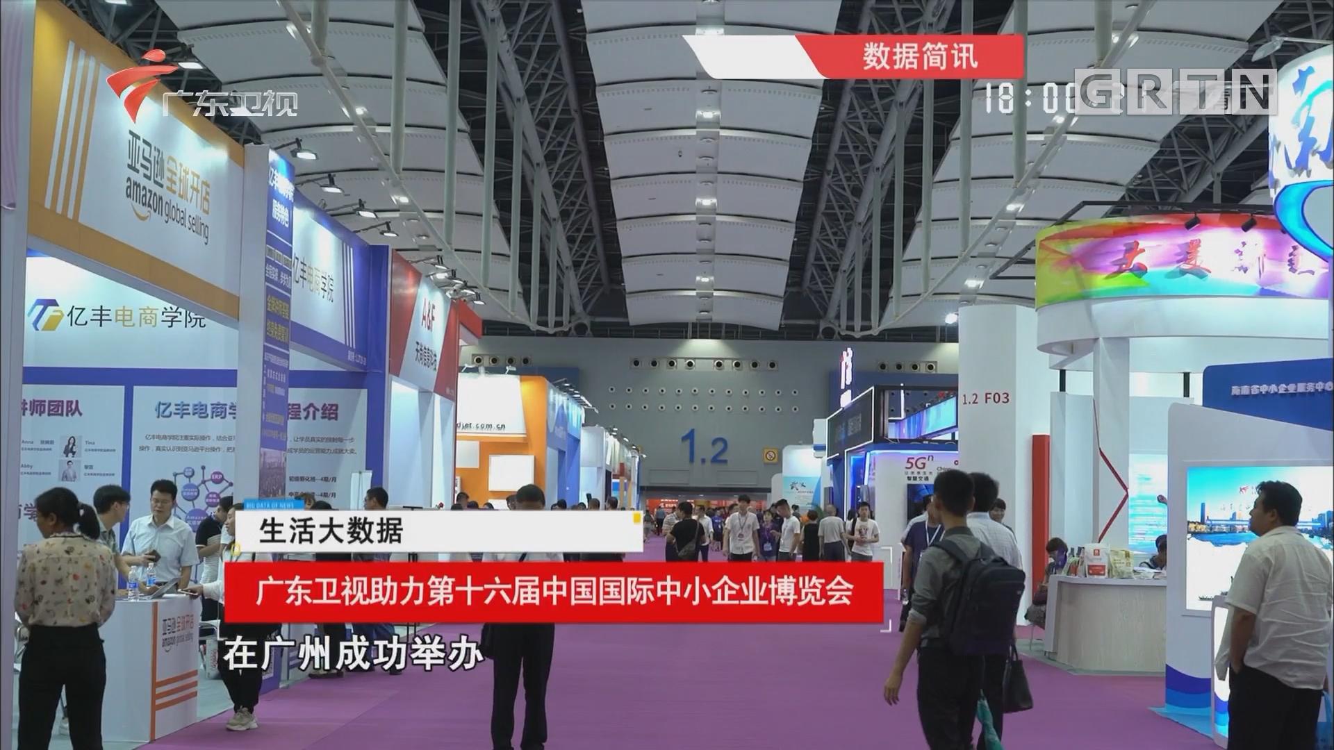 广东卫视助力第十六届中国国际中小企业博览会