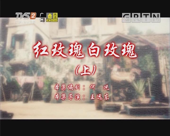 [2019-06-22]七十二家房客:红玫瑰白玫瑰(上)