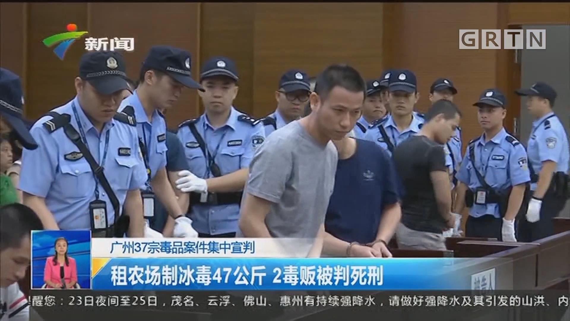 广州37宗毒品案件集中宣判:租农场制冰毒47公斤 2毒贩被判死刑
