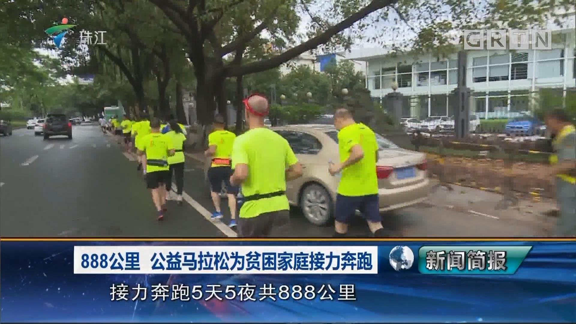 888公里 公益马拉松为贫困家庭接力奔跑