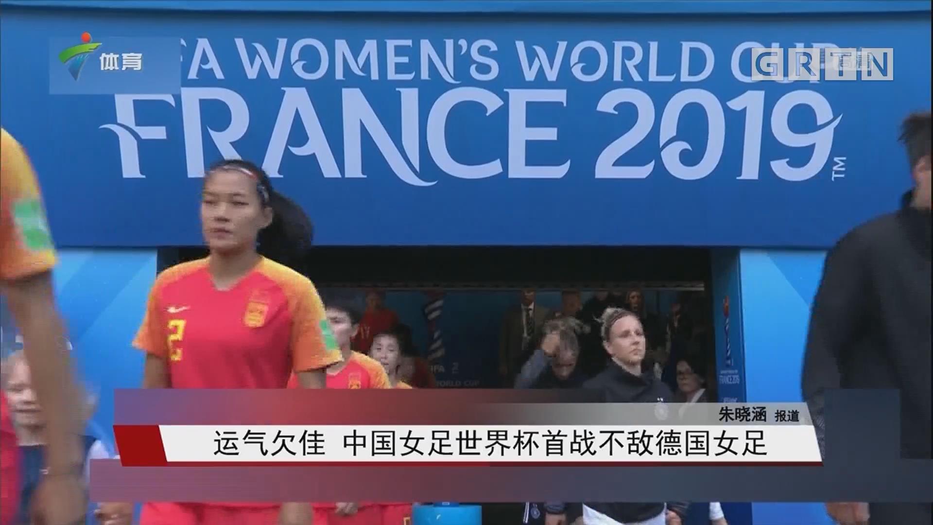 运气欠佳 中国女足世界杯首战不敌德国女足