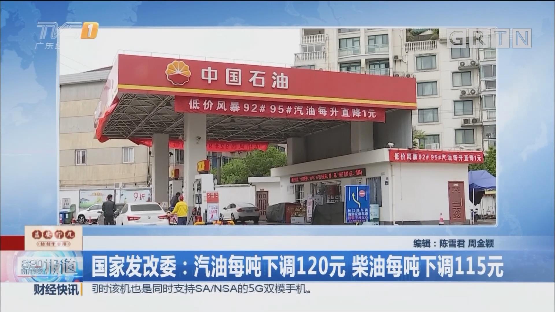 国家发改委:汽油每吨下调120元 柴油每吨下调115元