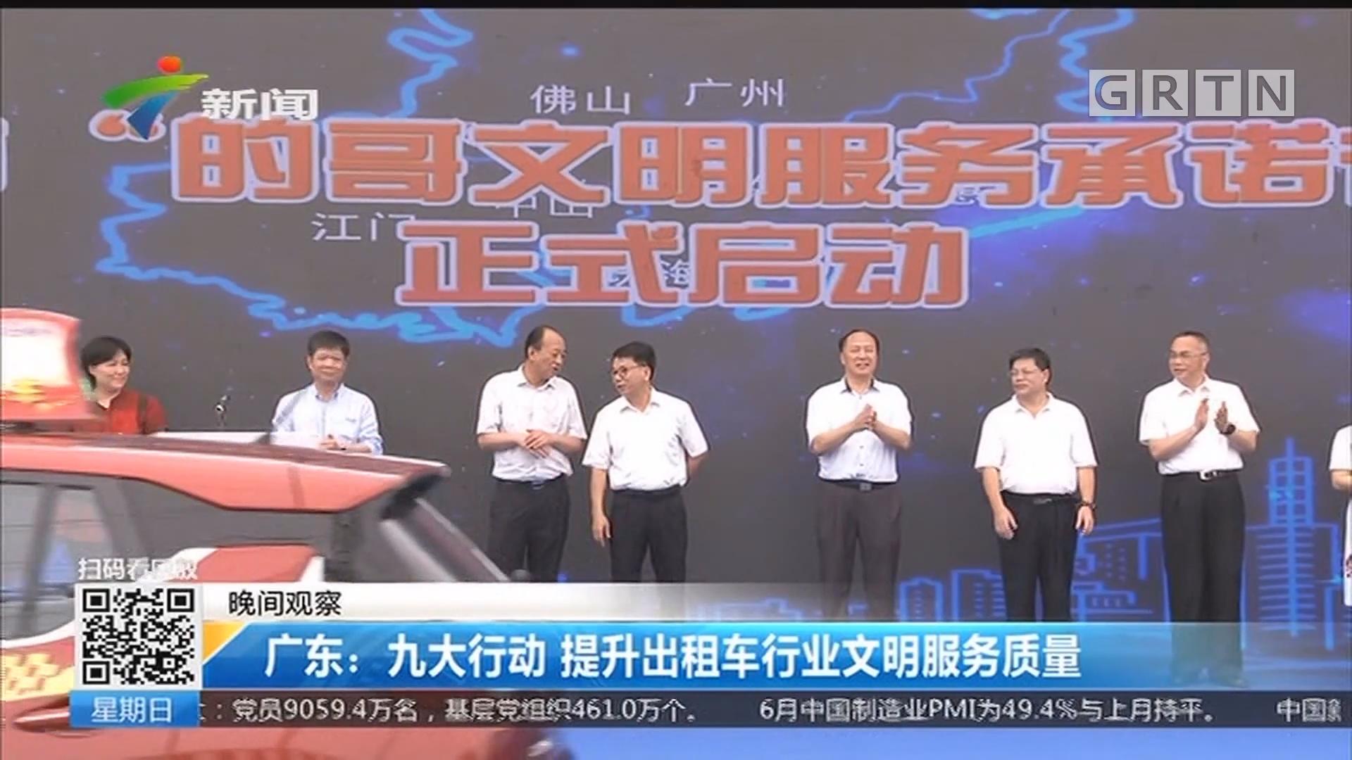 广东:九大行动 提升出租车行业文明服务质量