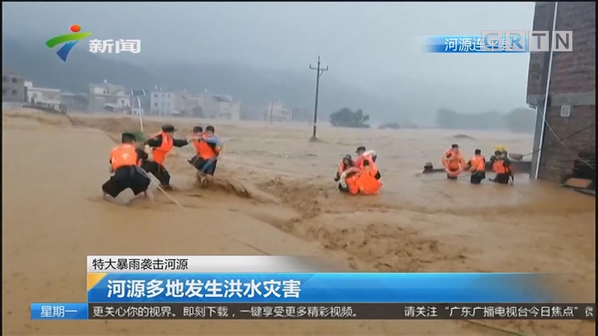特大暴雨袭击河源 河源多地发生洪水灾害