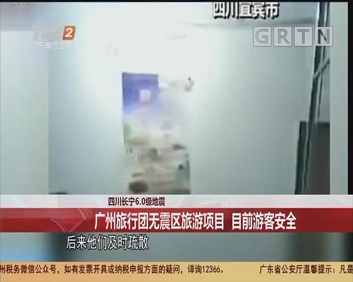 四川长宁6.0级地震:广州旅行团无震区旅游项目 目前游客安全