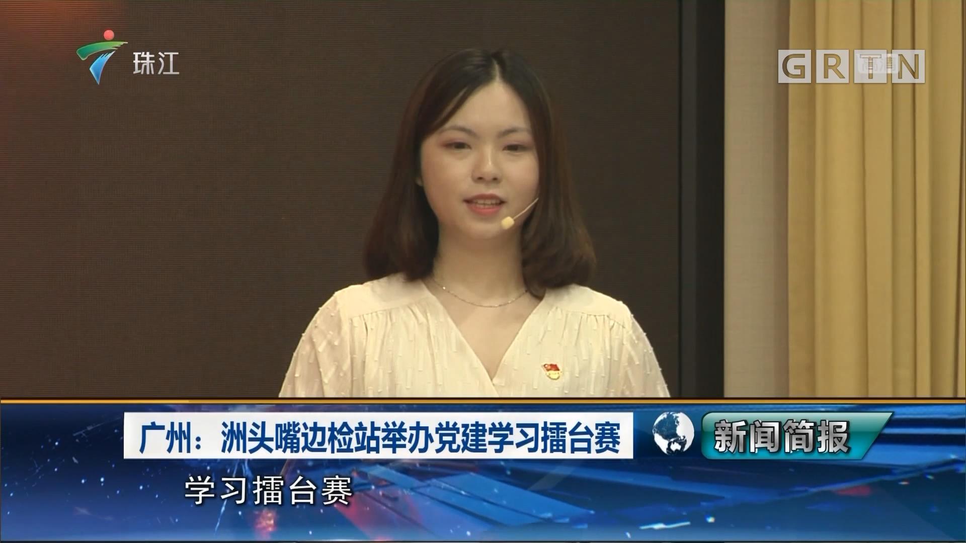 广州:洲头嘴边检站举办党建学习擂台赛