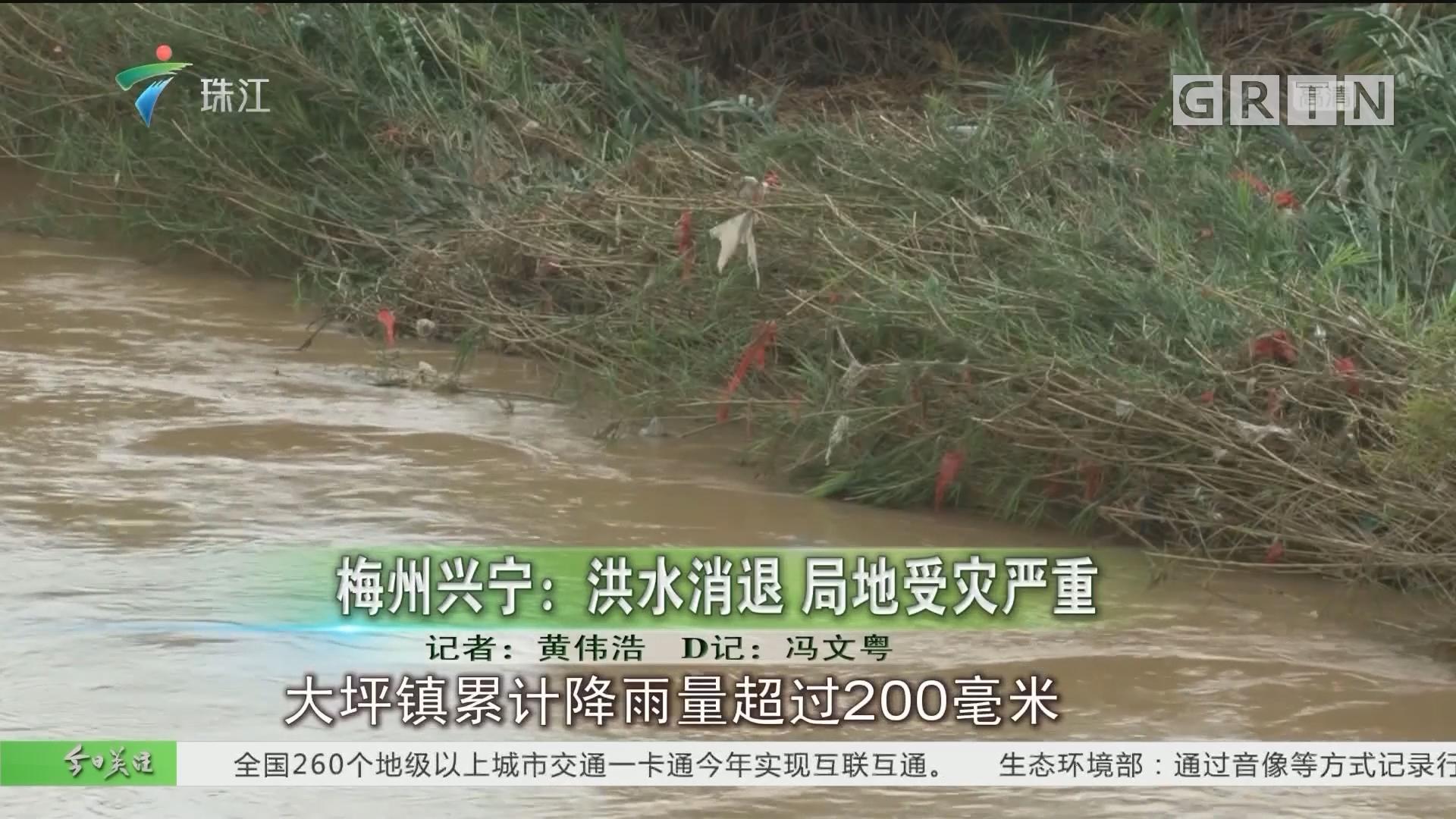 梅州兴宁:洪水消退 局地受灾严重