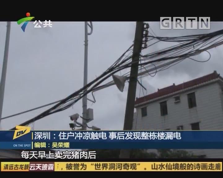 深圳:住户冲凉触电 事后发现整栋楼漏电