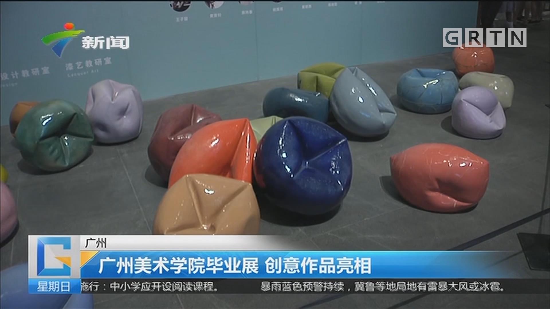 广州:广州美术学院毕业展 创意作品亮相