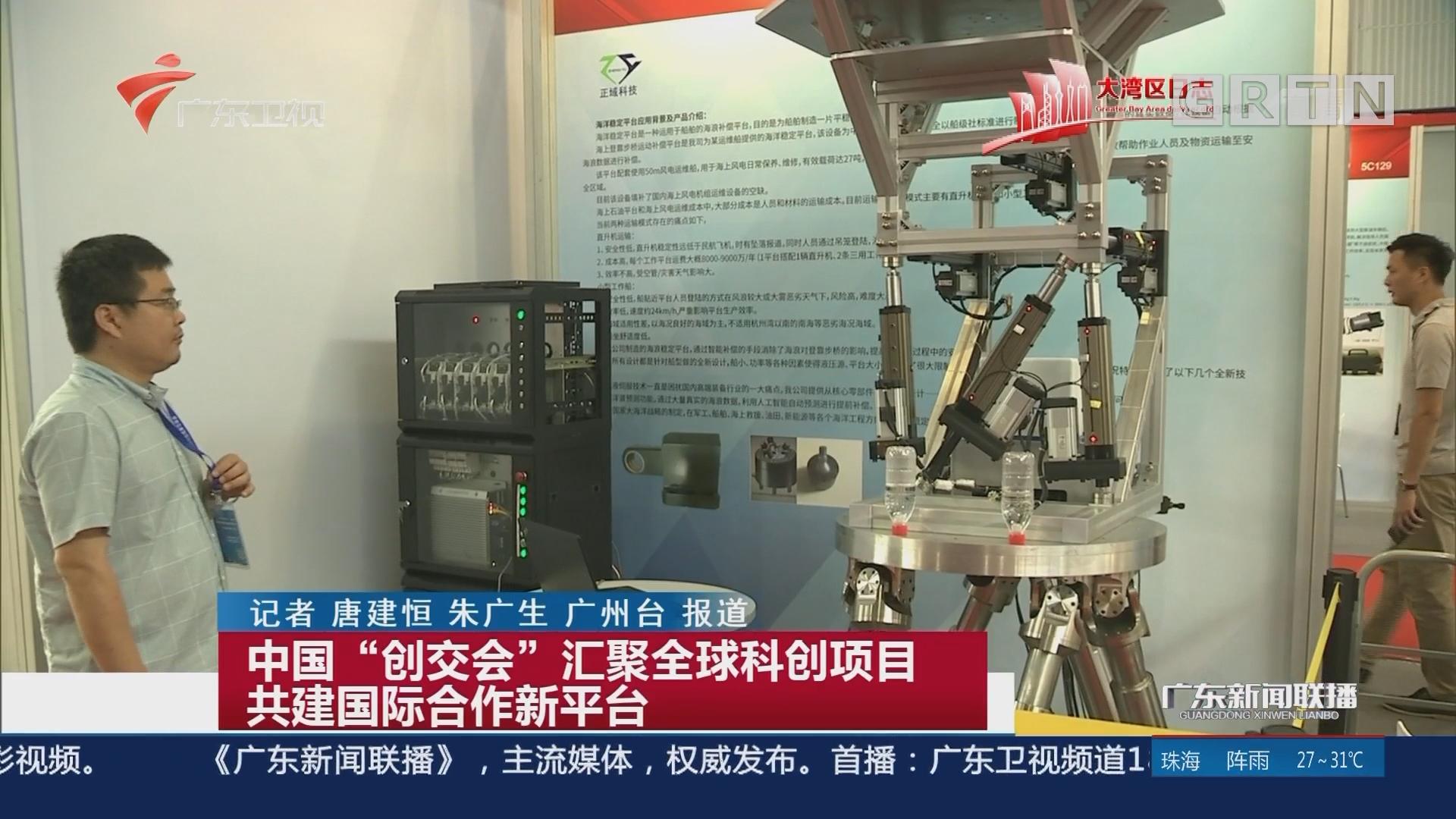 """中国""""创交会""""汇聚全球科创项目 共建国际合作新平台"""