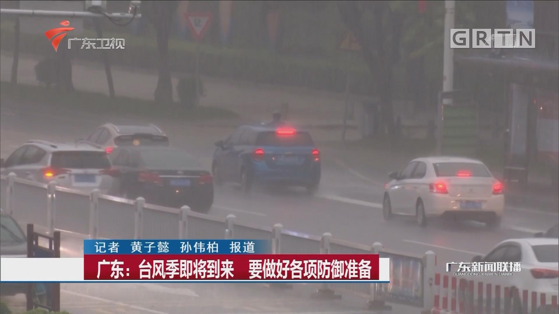 广东:台风季即将到来 要做好各项防御准备