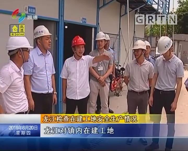 龙江检查在建工地安全生产情况