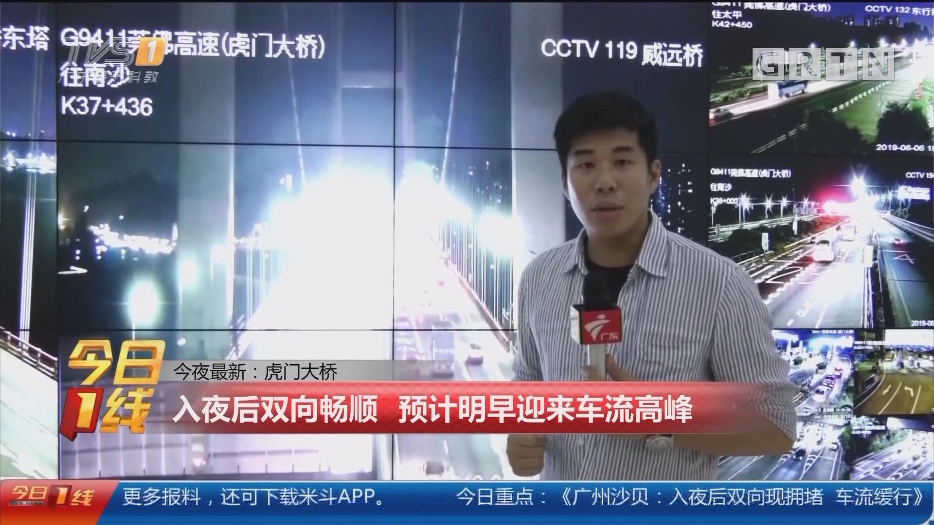 今夜最新:虎门大桥 入夜后双向通畅 预计明早迎来车流高峰