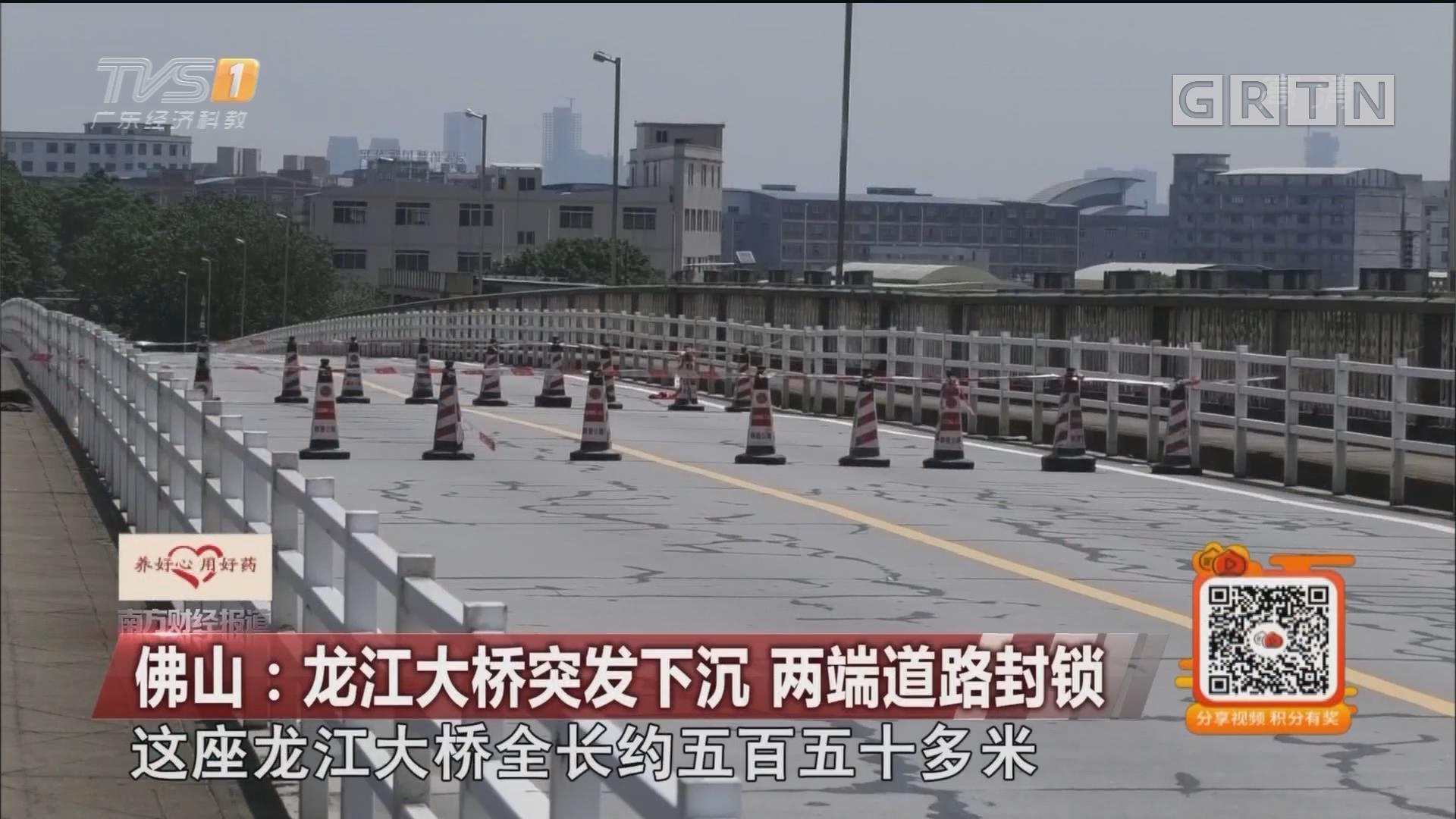 佛山:龙江大桥突发下沉 两端道路封锁