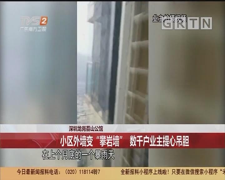 """深圳龙岗荔山公馆:小区外墙变""""攀岩墙"""" 数千户业主提心吊胆"""