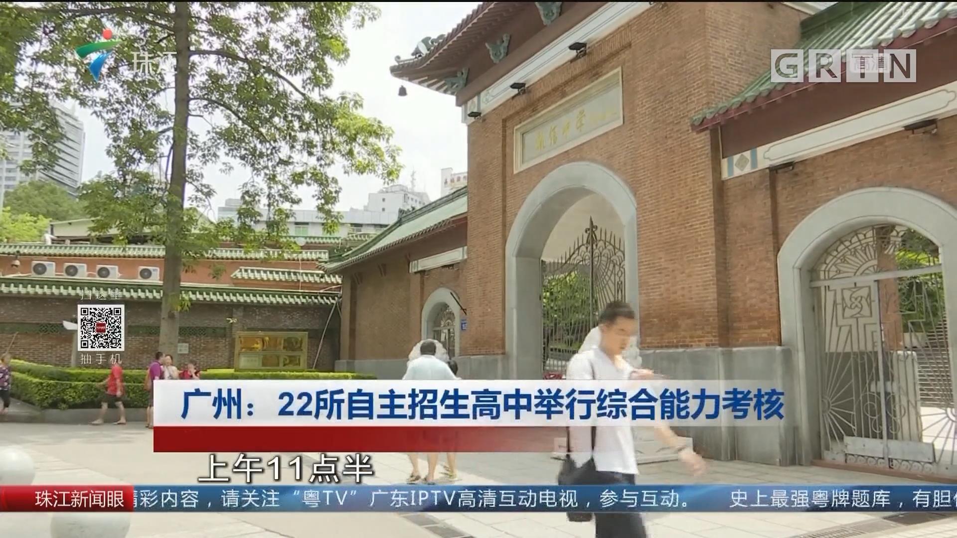 廣州:22所自主招生高中舉行綜合能力考核