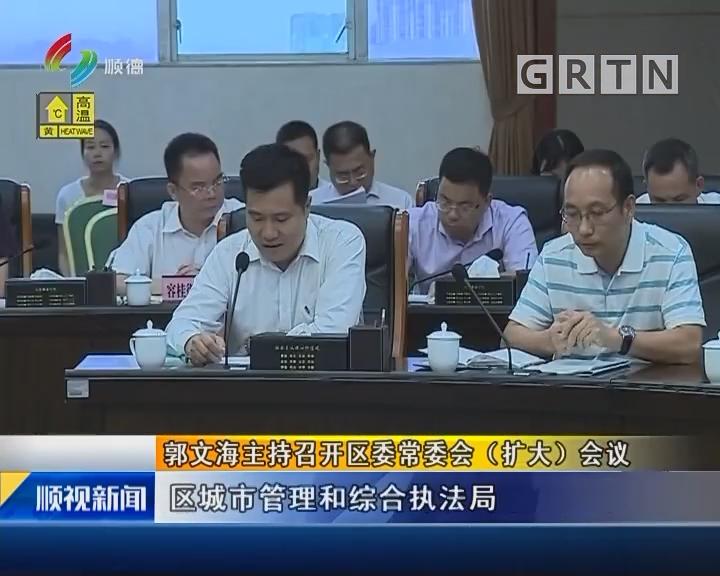 郭文海主持召开区委常委会(扩大)会议