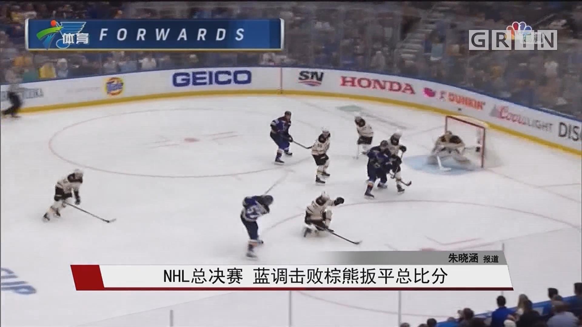 NHL总决赛 蓝调击败棕熊扳平总比分