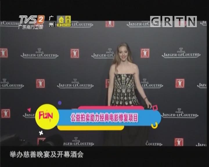 [2019-06-22]FUN尚荟:公益拍卖助力经典电影修复项目