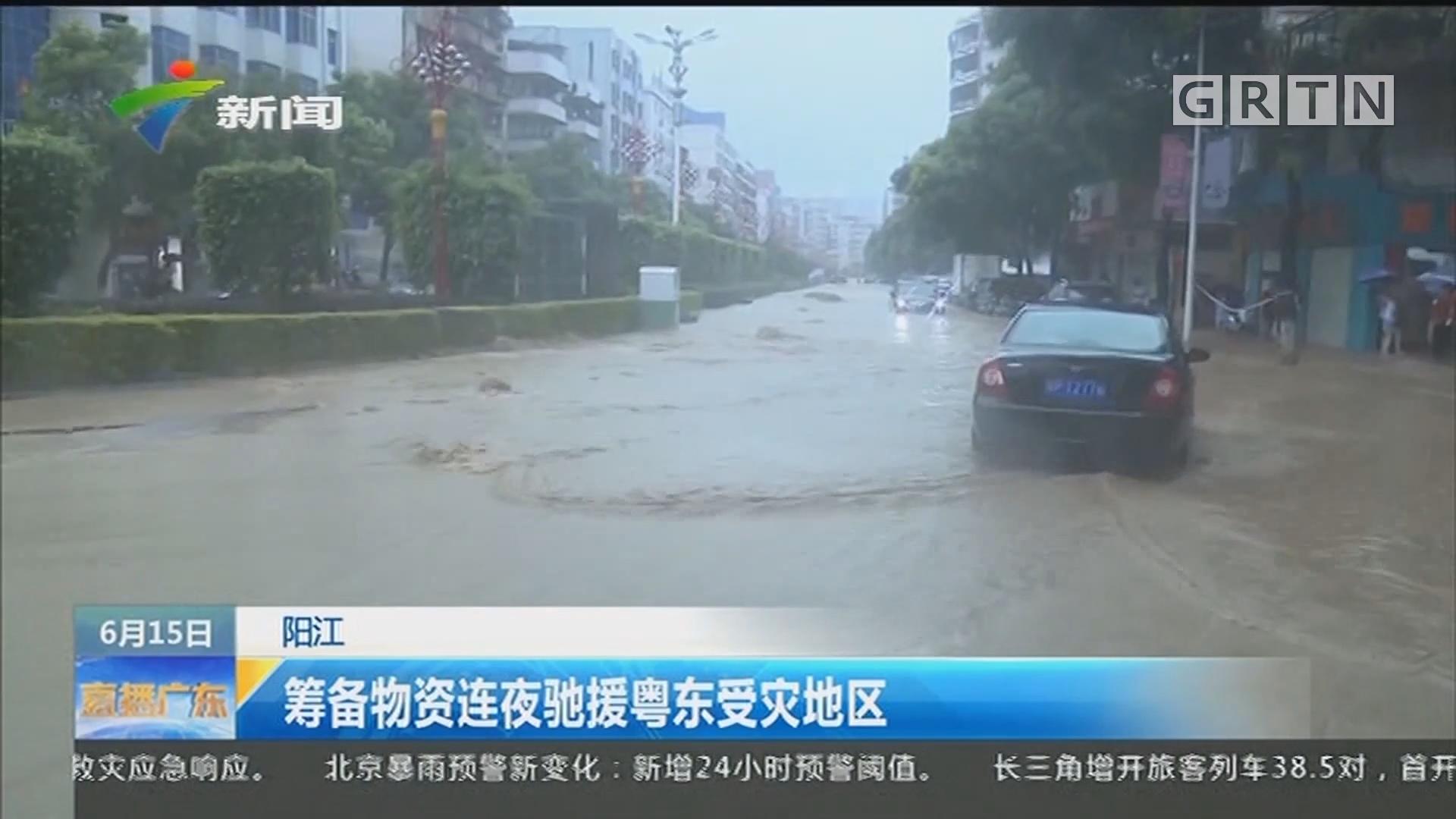 阳江:筹备物质连夜驰援粤东受灾地区