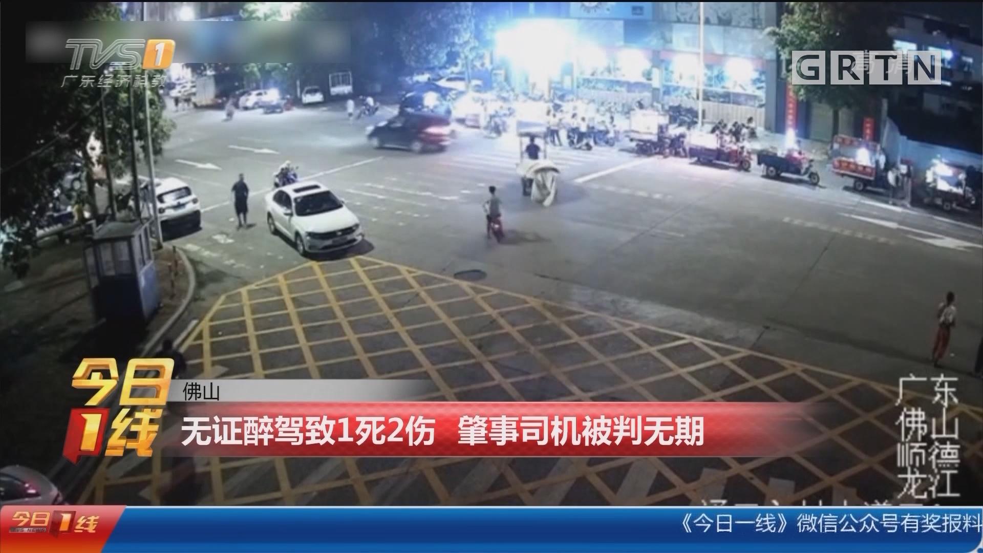 佛山:无证醉驾致1死2伤 肇事司机被判无期