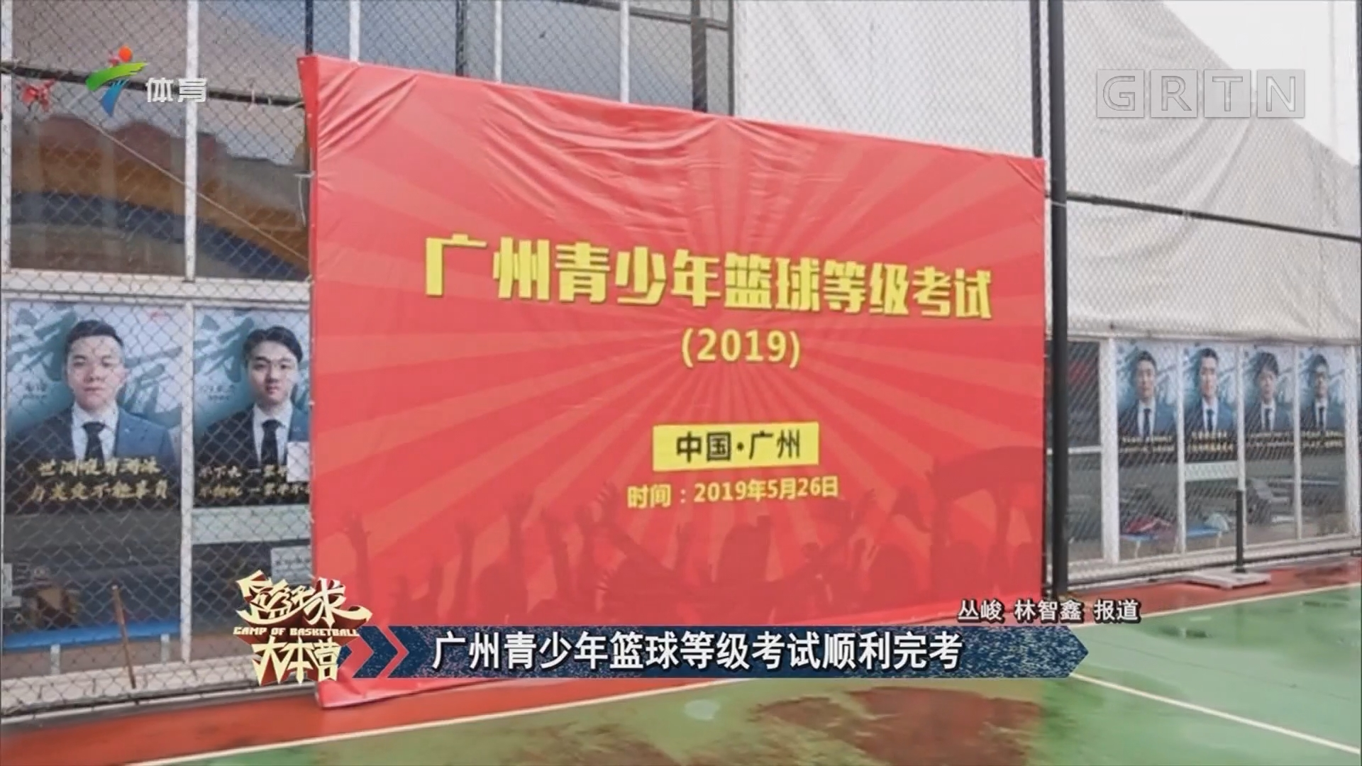 广州青少年篮球等级考试顺利完考