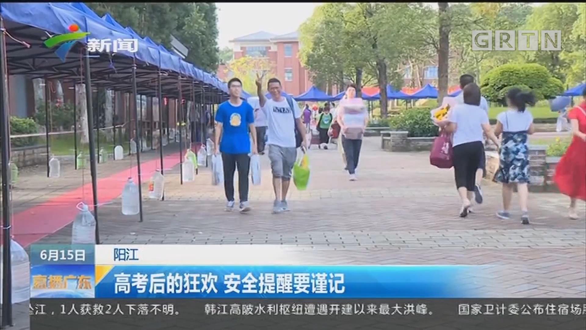 阳江:高考后的狂欢 安全提醒要谨记