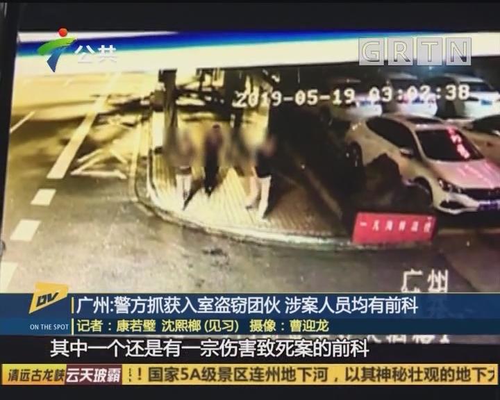 广州:警方抓获入室盗窃团伙 涉案人员均有前科