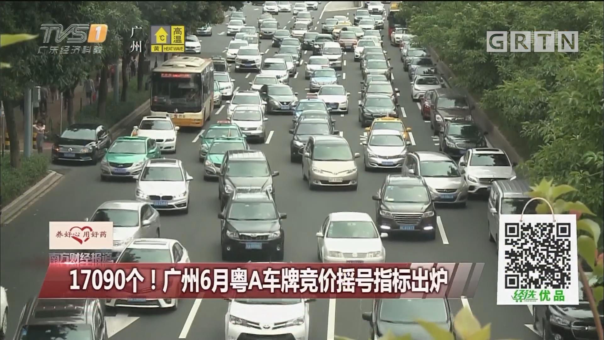 17090个!广州6月粤A车牌竞价摇号指标出炉