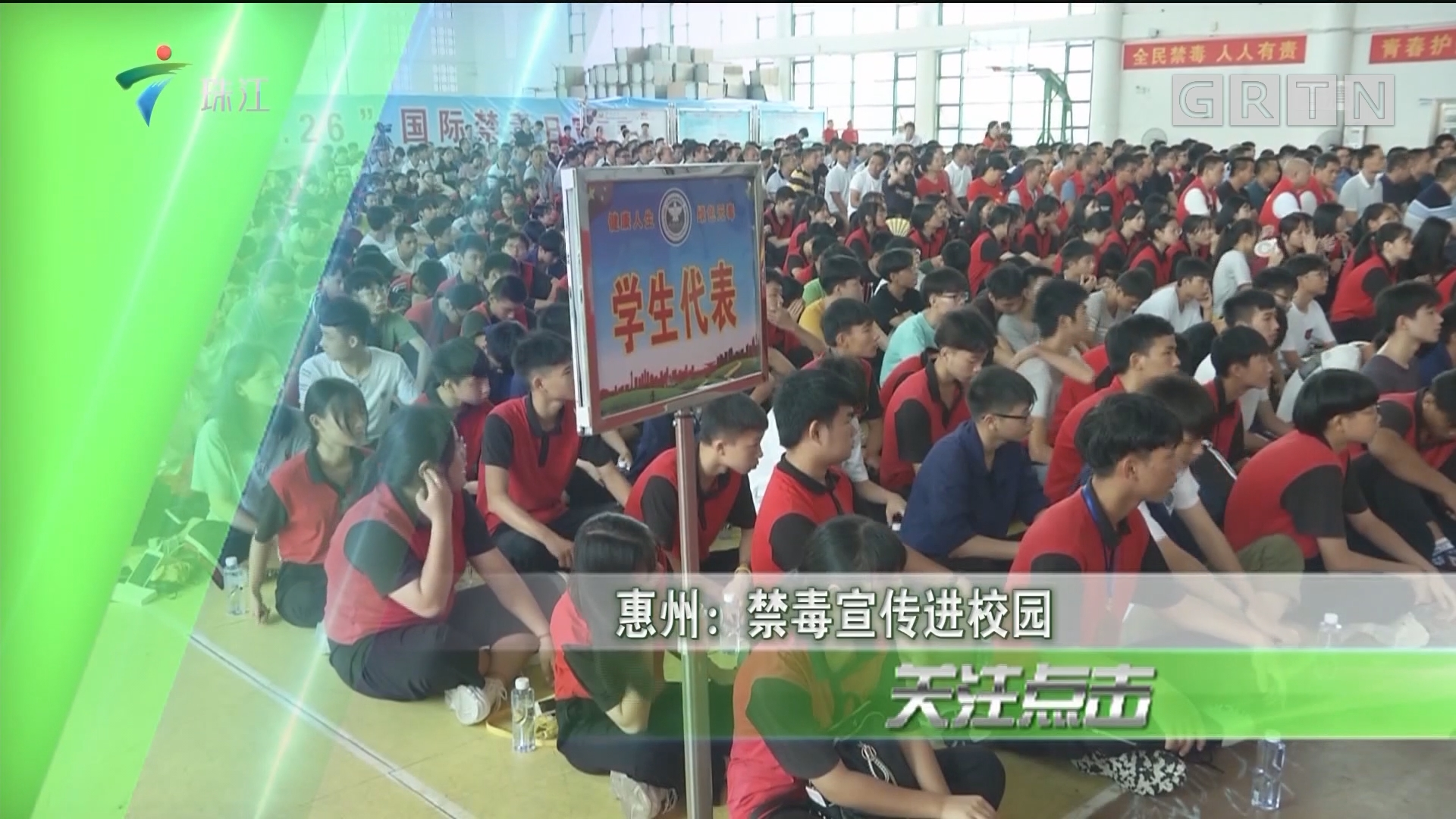 惠州:禁毒宣传进校园
