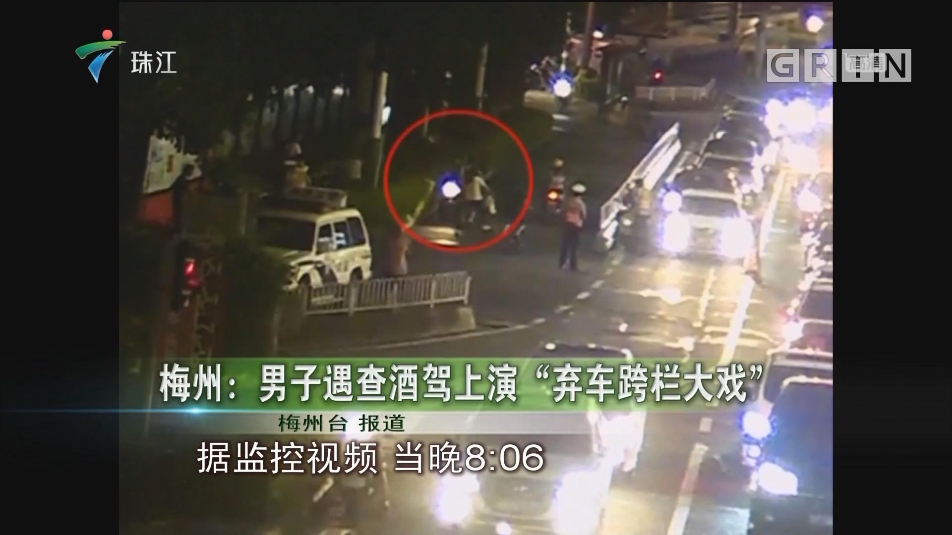 """梅州:男子遇查酒驾上演""""弃车跨栏大戏"""""""