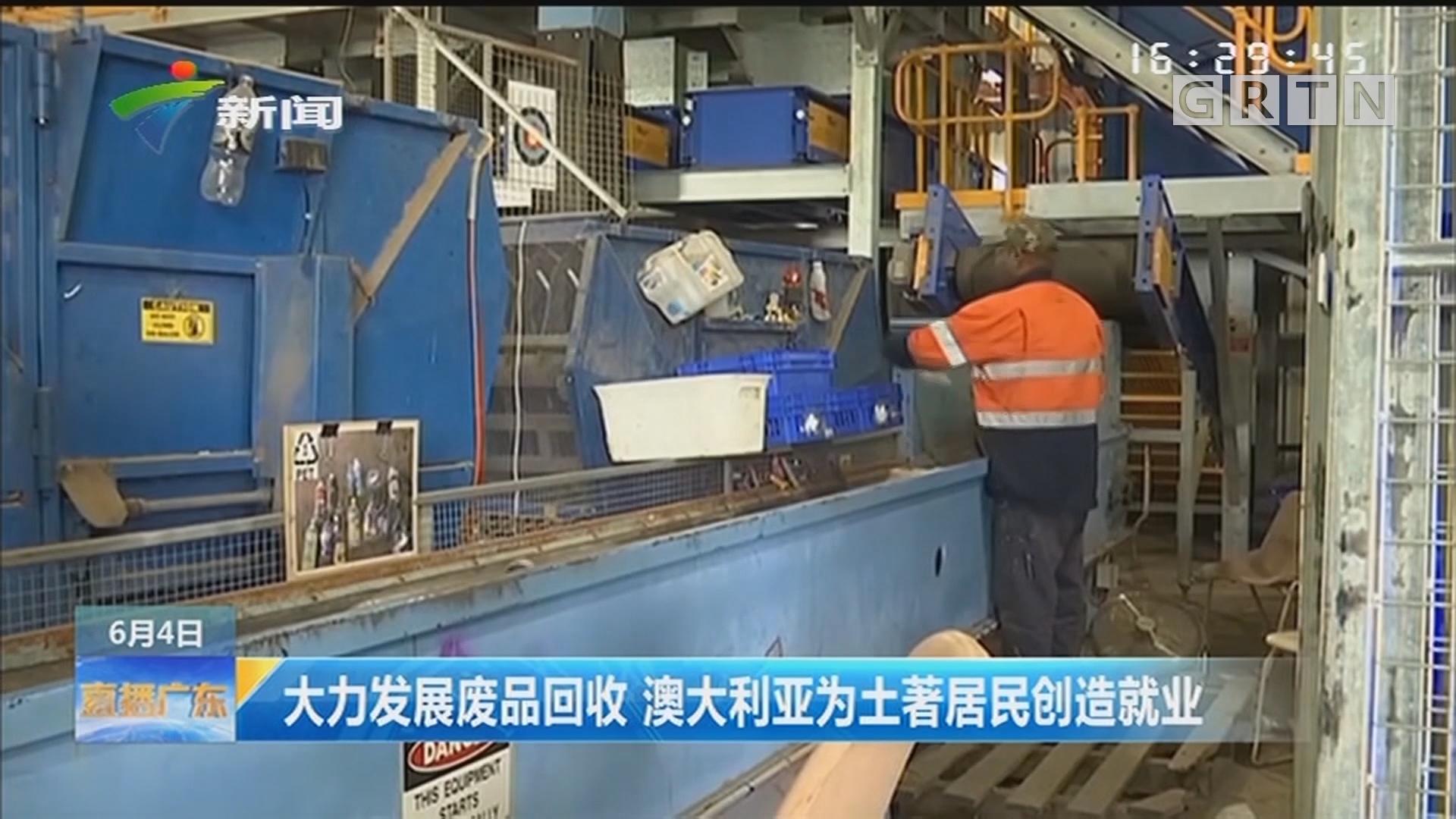 大力发展废品回收 澳大利亚为土著居民创造就业