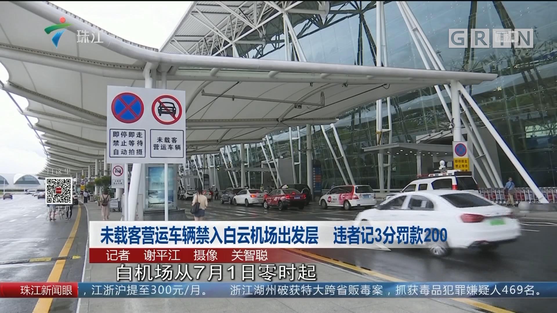 未载客营运车辆禁入白云机场出发层 违者记3分罚款200